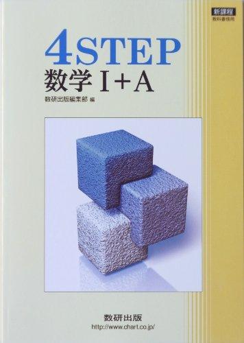 新課程 教科書傍用 4STEP 数学Ⅰ+A