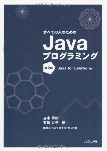 すべての人のためのJavaプログラミング 第2版