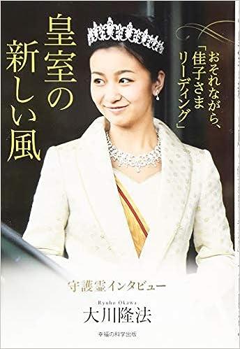 皇室の新しい風 おそれながら、「佳子さまリーディング」 (OR