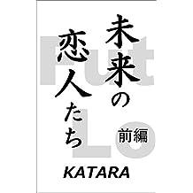 Future Love 1 (Japanese Edition)