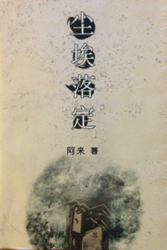 7020025560 - A LAI: settled [paperback] - 书