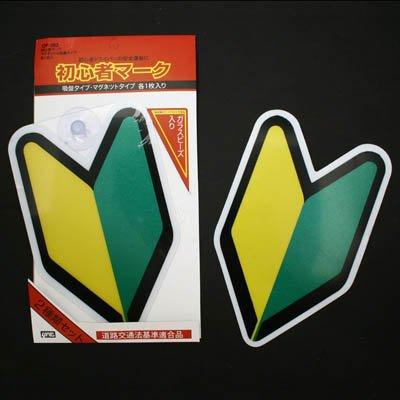 - Japan JDM Soshinoya Beginner Driver Badge Magnet (2pcs)
