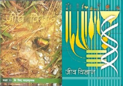NCERT textbooks class 11th and 12th biology combo in hindi 2019 edition (jeev vigyan)