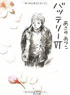 バッテリー〈6〉 (角川文庫)