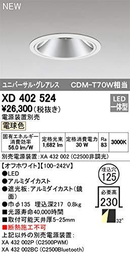 オーデリック/M形ダウンライト XD402524 電源装置別売 B07TB5327G