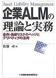 企業ALMの理論と実務―金利・為替リスクのヘッジとデリバティブの活用