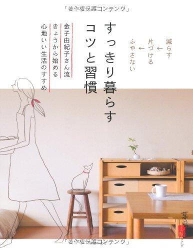 すっきり暮らす コツと習慣―金子由紀子さん流きょうから始める心地いい生活のすすめ (暮らしの正解) (暮らしの正解シリーズ)
