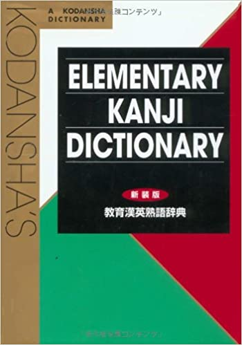 Buy Kodanshas Elementary Kanji Dictionary Japanese For Busy People