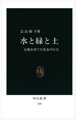 水と緑と土―伝統を捨てた社会の行方 (中公新書 (348))