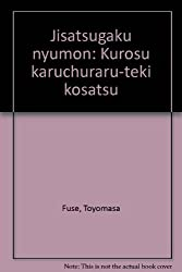 Jisatsugaku nyumon: Kurosu karuchuraru-teki kosatsu (Japanese Edition)