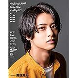 Myojo 2019年9月号 裏表紙