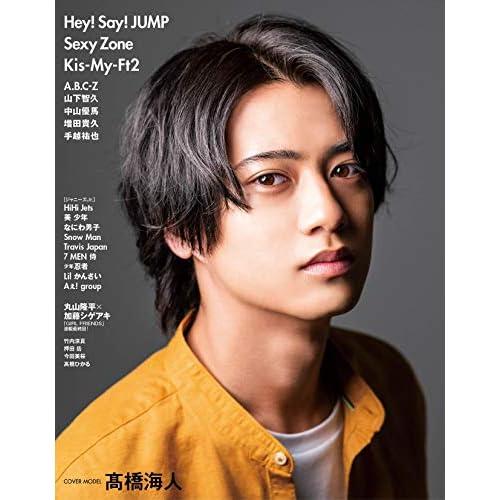 Myojo 2019年9月号 裏表紙 表紙画像