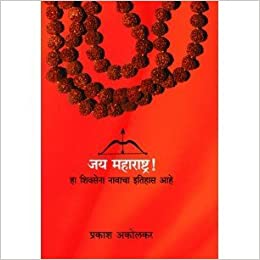 Amazon in: Buy Jai Maharashtra Book Online at Low Prices in India