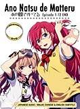 Waiting in the Summer / Ano Natsu de Matteru DVD (TV): Complete Box Set