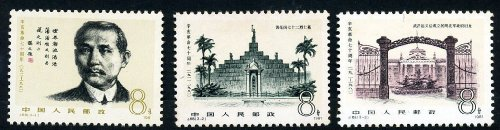 China Stamps - 1981, J68, Scott 1718-20 70th anniv. of 1911 Revolution, MNH, VF