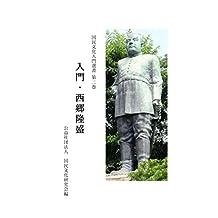 Nyumon Saigo takamori: Kokumin bunka nyumon sensyo dainikan (Japanese Edition)