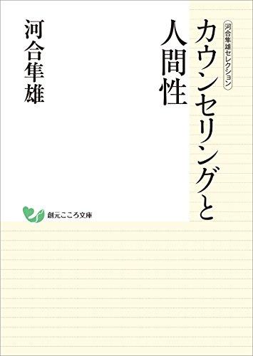 河合隼雄セレクション カウンセリングと人間性 (創元こころ文庫)