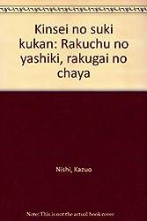 Kinsei no suki kūkan: Rakuchū no yashiki, rakugai no chaya (Japanese Edition)