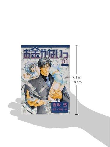1 (Okane ga Nai) (in Japanese)