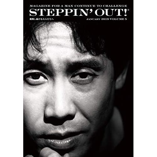 STEPPIN' OUT!2019年1月号 表紙画像