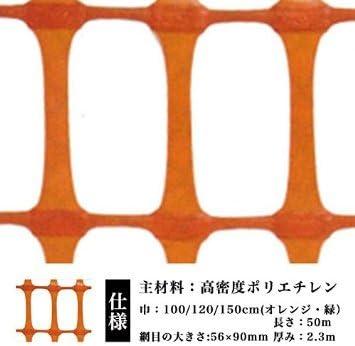 ネトロンシート ネトロンネット CLV-NG-1000 オレンジ 大きさ:幅1000mm×長さ50m 一巻き