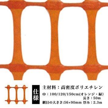 ネトロンシート ネトロンネット CLV-NG-1000 オレンジ 大きさ:幅1000mm×長さ36m 切り売り B00UY8ORCU 36) 幅(mm):1000×長さ(m):36