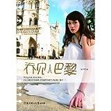 Qiao Chen Photo 10