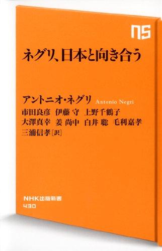 ネグリ、日本と向き合う (NHK出版新書)