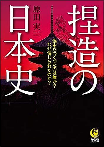 捏造の日本史: 偽史をつくったのは誰か?なぜ信じられたのか? (KAWADE夢文庫)