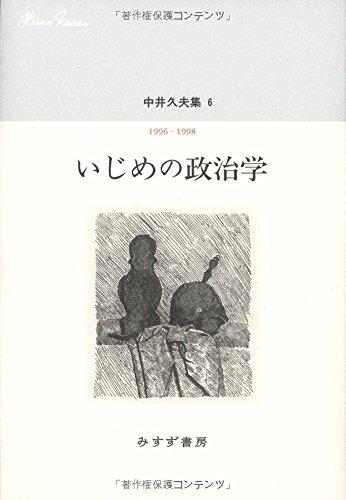 中井久夫集 6 『いじめの政治学――1996-1998』