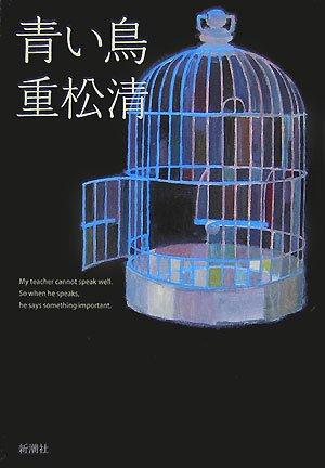 本 青い鳥