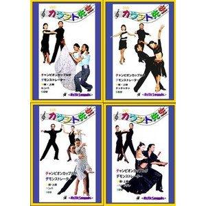 カウント先生新ラテン編中級~上級DVD4巻セット B0086044I0