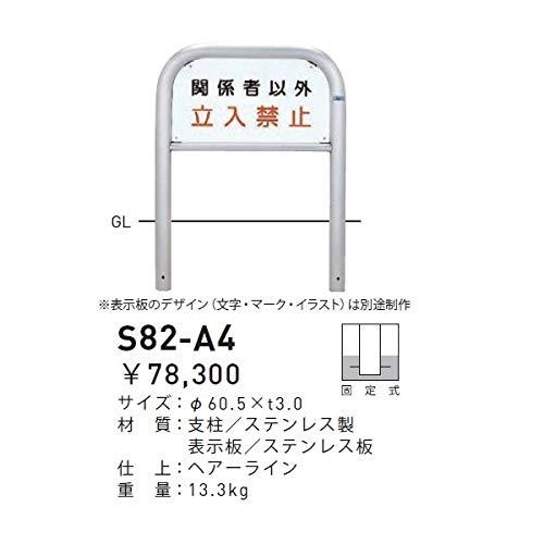 帝金 S82-A4 バリカー横型 サインタイプ W700×H650 直径60.5mm 固定式   B00V23V32I