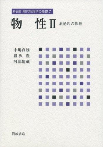 物性 II――素励起の物理 (新装版 現代物理学の基礎 第7巻)