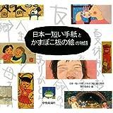 日本一短い手紙とかまぼこ板の絵の物語