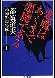悪魔はあくまで悪魔である ――都筑道夫恐怖短篇集成(1) (ちくま文庫)