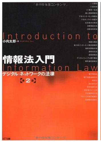 情報法入門【第2版】