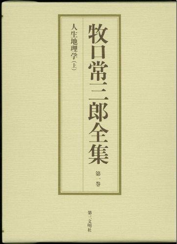 牧口常三郎全集 (第1巻) 人生地理学 上