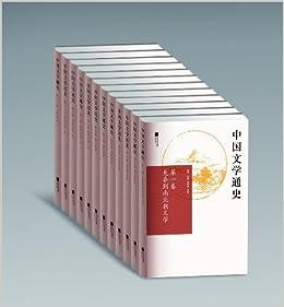 Book 中国文学通史 (套装共12册)