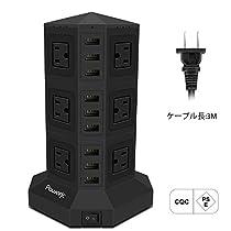 電源タップ 縦型コンセント タワー式 オフィス・会議用 USB急速...