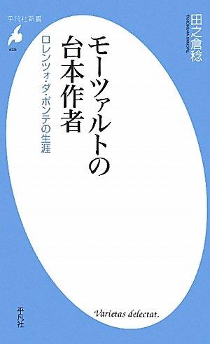 モーツァルトの台本作者 ロレンツォ・ダ・ポンテの生涯 (平凡社新書)