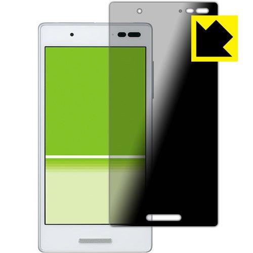 のぞき見防止 液晶保護フィルム Privacy Shield Qua phone QX KYV42 日本製