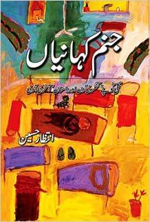 Basti Novel by Intizar Hussain PDF Download - Today Novels