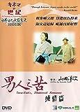 A Century Of Japanese Cinema Tora-San's Shattered Romance - Wakao Ayako, Atsumi Kiyoshi, Baisho Chieko