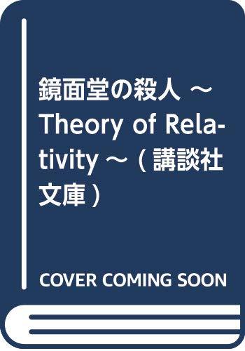 鏡面堂の殺人 ~Theory of Relativity~ (講談社文庫)