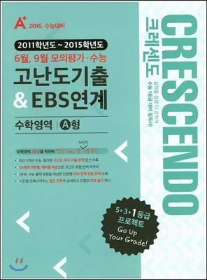 A + CRESCENDO Crescendo Gonzo & amp; EBS Connected Mathematics Area A (2015) (Korean Edition)