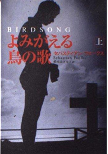 よみがえる鳥の歌 上  扶桑社セレクト 4-1