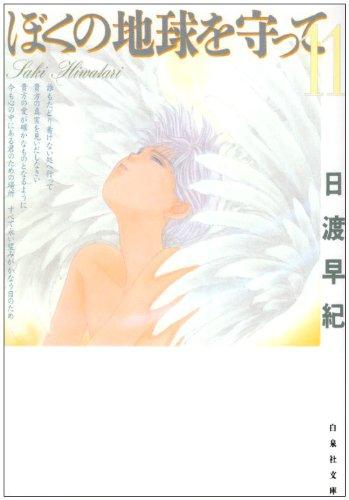 ぼくの地球を守って (第11巻) (白泉社文庫)