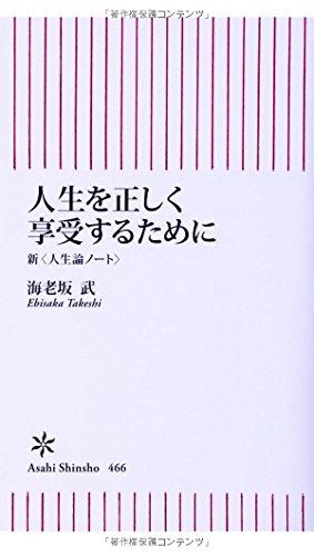人生を正しく享受するために 〈新〉人生論ノート (朝日新書)