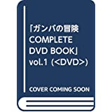 「ガンバの冒険 COMPLETE DVD BOOK」vol.1 (<DVD>)